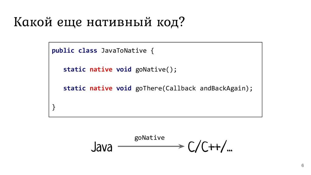 Какой еще нативный код? 6 public class JavaToNa...