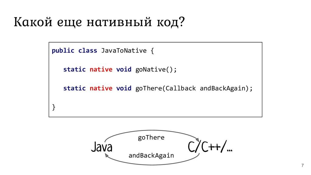 Какой еще нативный код? 7 public class JavaToNa...
