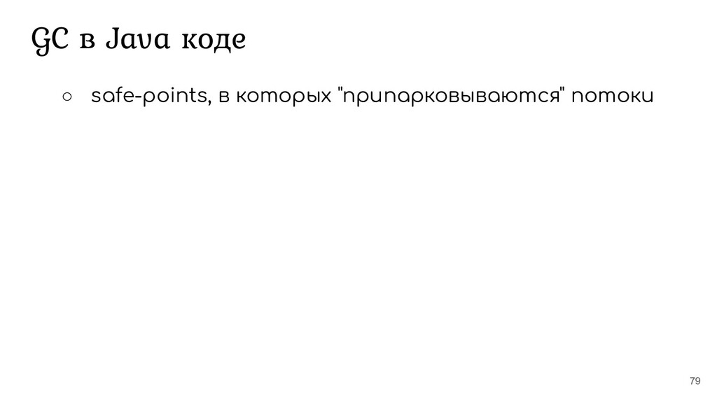 """GC в Java коде 79 ○ safe-points, в которых """"при..."""