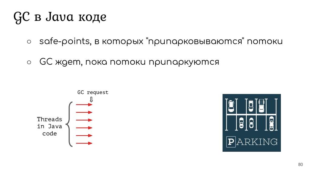 """80 ○ safe-points, в которых """"припарковываются"""" ..."""