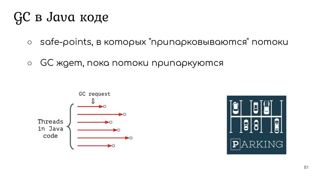 """GC в Java коде 81 ○ safe-points, в которых """"при..."""