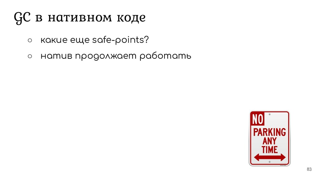 GC в нативном коде 83 ○ какие еще safe-points? ...