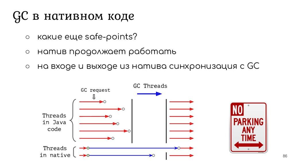 86 ○ какие еще safe-points? ○ натив продолжает ...