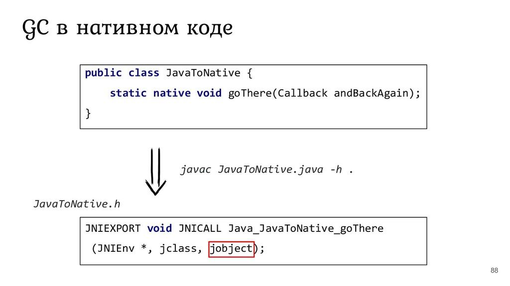 88 public class JavaToNative { static native vo...