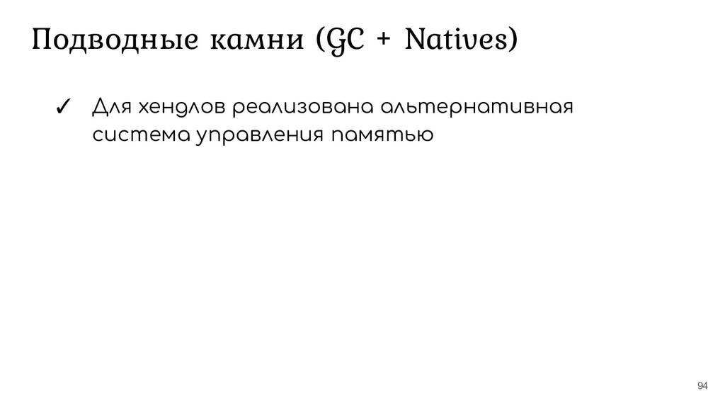Подводные камни (GC + Natives) 94 ✓ Для хендлов...