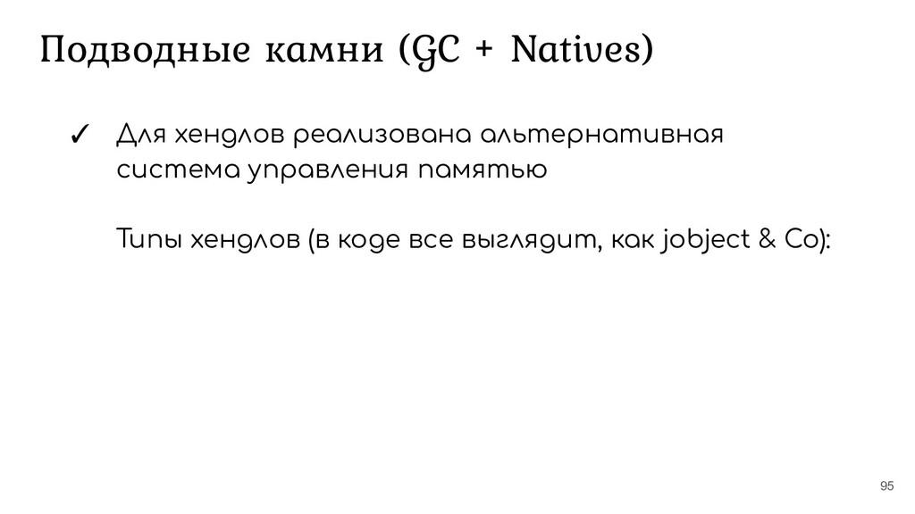 Подводные камни (GC + Natives) 95 ✓ Для хендлов...