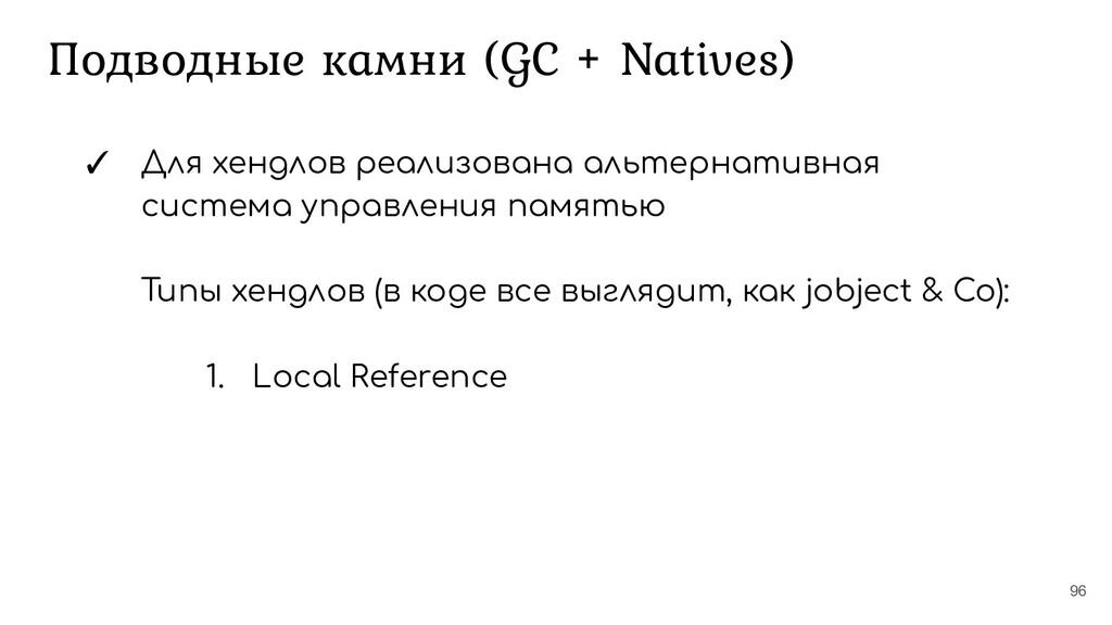 Подводные камни (GC + Natives) 96 ✓ Для хендлов...
