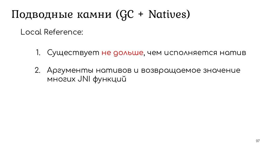 Подводные камни (GC + Natives) 97 Local Referen...