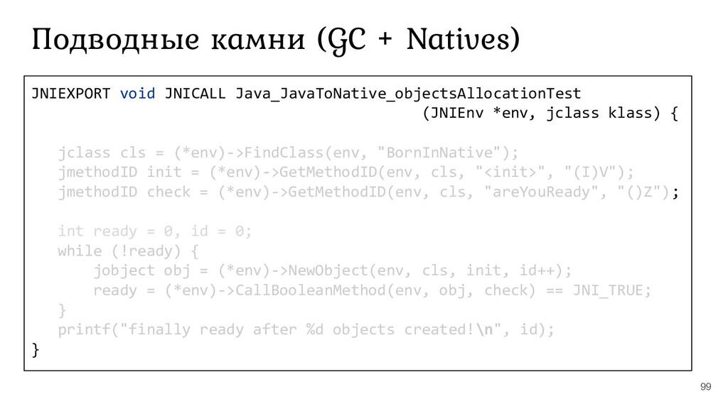 Подводные камни (GC + Natives) 99 JNIEXPORT voi...