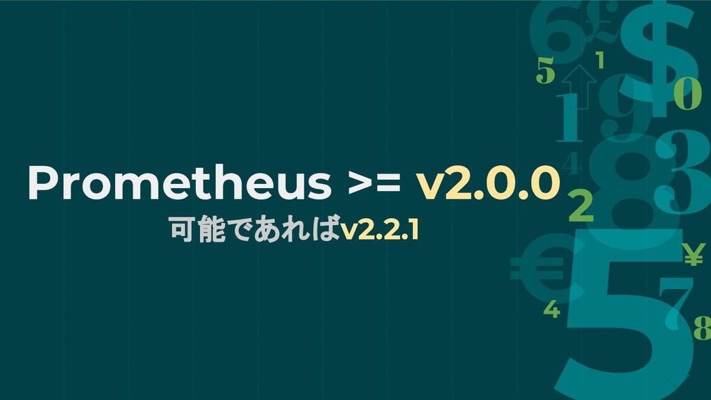 Prometheus >= v2.0.0 可能であればv2.2.1