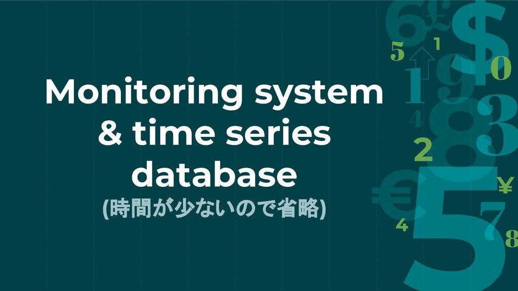 Monitoring system & time series database (時間が少な...