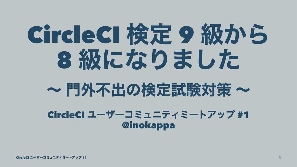 CircleCI ݕఆ 9 ڃ͔Β 8 ڃʹͳΓ·ͨ͠ ʙ ֎ෆग़ͷݕఆࢼݧରࡦ ʙ Cir...