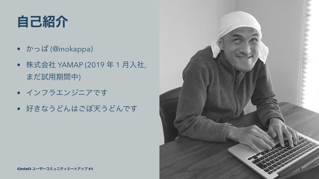 ࣗݾհ • ͔ͬͺ (@inokappa) • גࣜձࣾ YAMAP (2019  1 ݄...