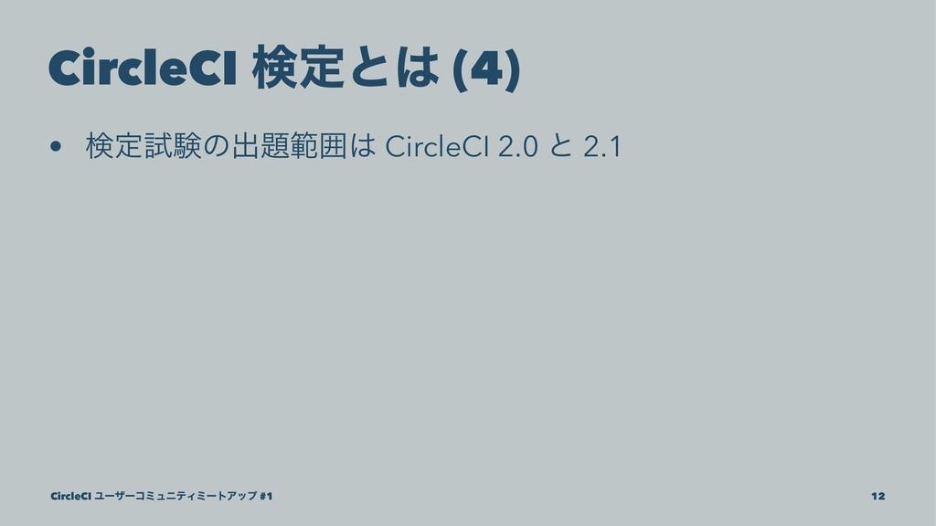 CircleCI ݕఆͱ (4) • ݕఆࢼݧͷग़ൣғ CircleCI 2.0 ͱ 2...