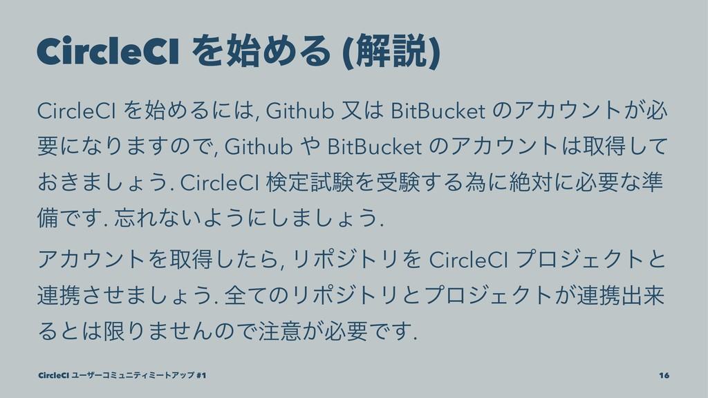 CircleCI ΛΊΔ (ղઆ) CircleCI ΛΊΔʹ, Github ຢ B...