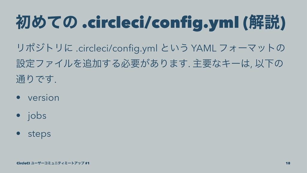 ॳΊͯͷ .circleci/config.yml (ղઆ) ϦϙδτϦʹ .circleci/...