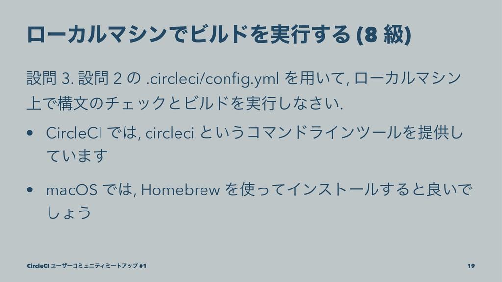 ϩʔΧϧϚγϯͰϏϧυΛ࣮ߦ͢Δ (8 ڃ) ઃ 3. ઃ 2 ͷ .circleci/c...