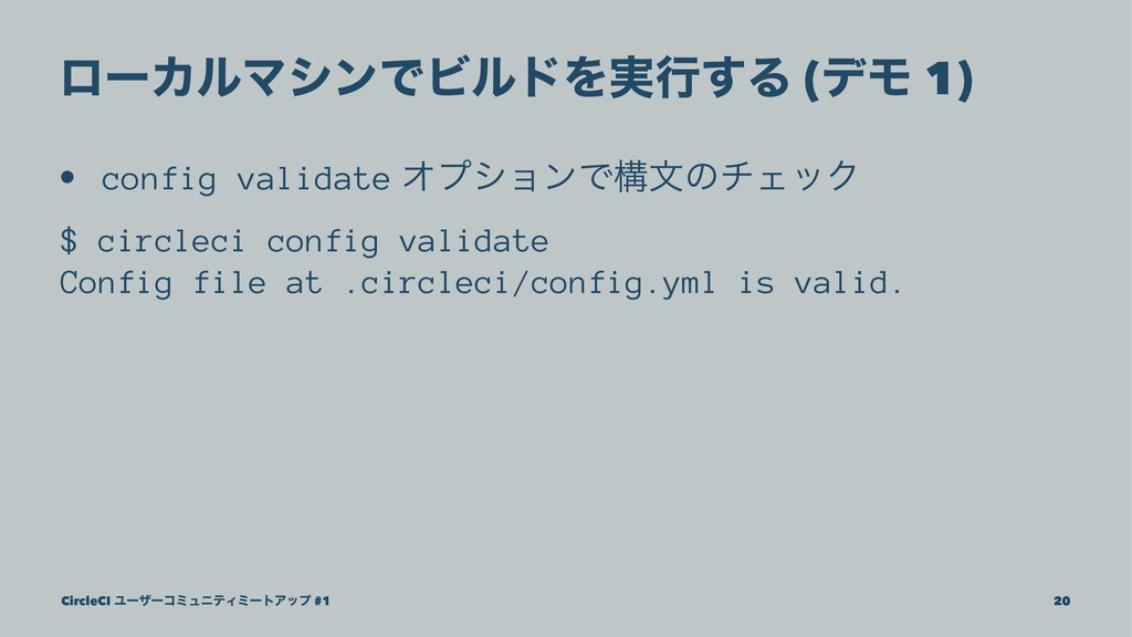 ϩʔΧϧϚγϯͰϏϧυΛ࣮ߦ͢Δ (σϞ 1) • config validate Φϓγϣϯ...