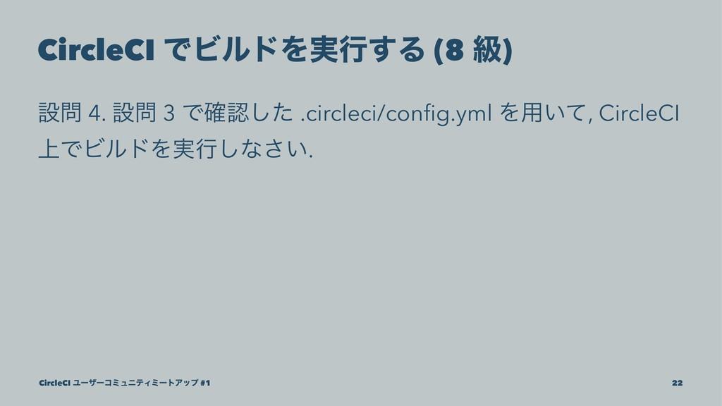CircleCI ͰϏϧυΛ࣮ߦ͢Δ (8 ڃ) ઃ 4. ઃ 3 Ͱ֬ͨ͠ .circ...