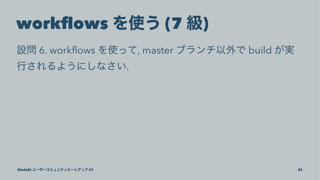 workflows Λ͏ (7 ڃ) ઃ 6. workflows Λͬͯ, master ...