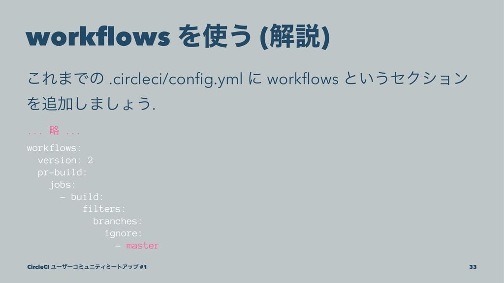 workflows Λ͏ (ղઆ) ͜Ε·Ͱͷ .circleci/config.yml ʹ w...