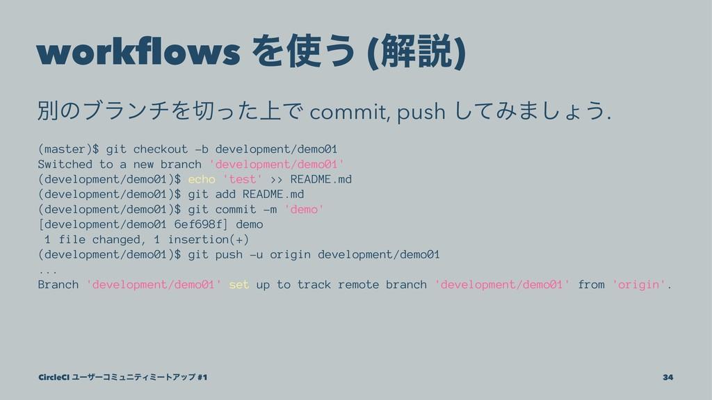 workflows Λ͏ (ղઆ) ผͷϒϥϯνΛ্ͬͨͰ commit, push ͯ͠Έ...