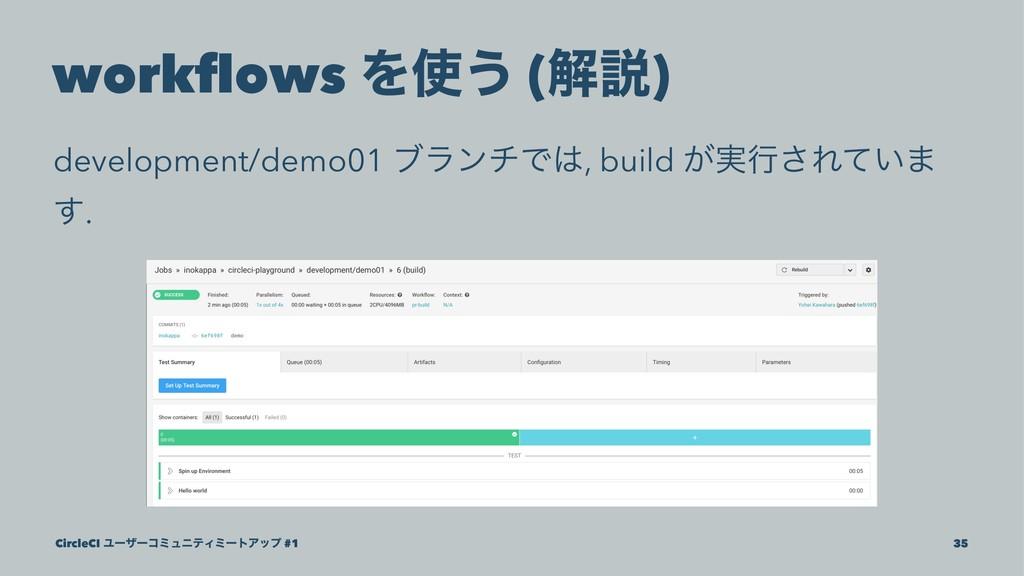 workflows Λ͏ (ղઆ) development/demo01 ϒϥϯνͰ, bu...