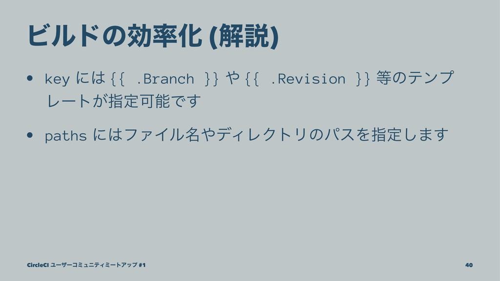 ϏϧυͷޮԽ (ղઆ) • key ʹ {{ .Branch }}  {{ .Revis...