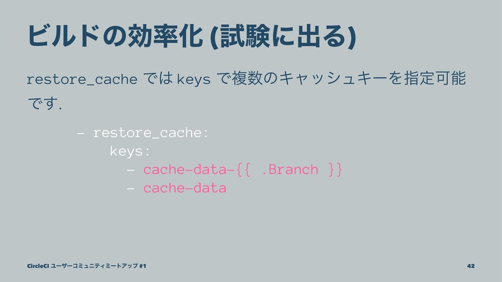 ϏϧυͷޮԽ (ࢼݧʹग़Δ) restore_cache Ͱ keys ͰෳͷΩϟογϡ...
