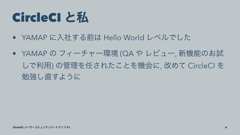 CircleCI ͱࢲ • YAMAP ʹೖࣾ͢Δલ Hello World ϨϕϧͰͨ͠ ...