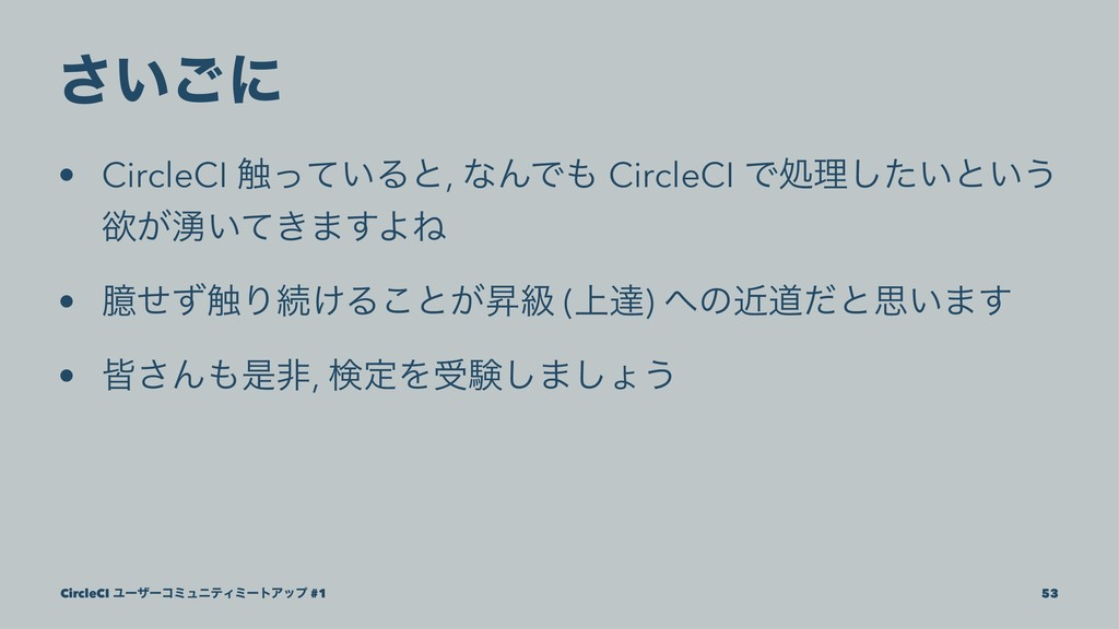 ͍͞͝ʹ • CircleCI ৮͍ͬͯΔͱ, ͳΜͰ CircleCI Ͱॲཧ͍ͨ͠ͱ͍͏...