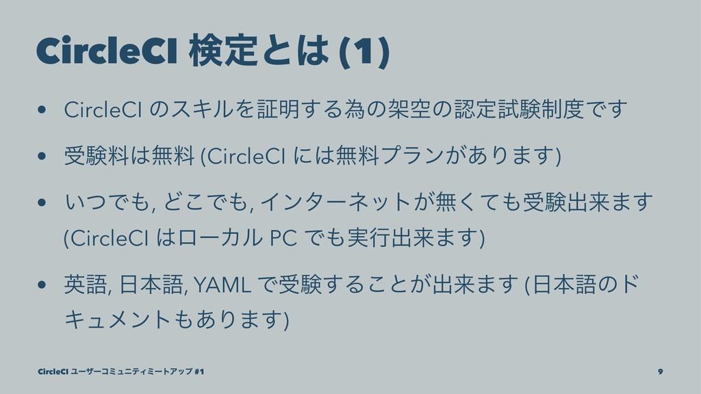 CircleCI ݕఆͱ (1) • CircleCI ͷεΩϧΛূ໌͢ΔҝͷՍۭͷఆࢼݧ...