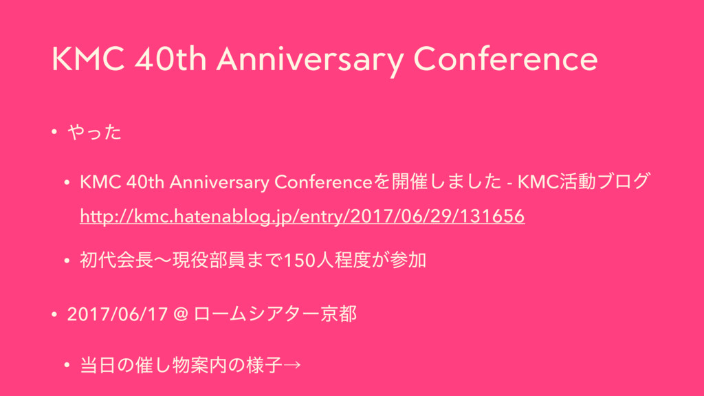 KMC 40th Anniversary Conference • ΍ͬͨ • KMC 40t...