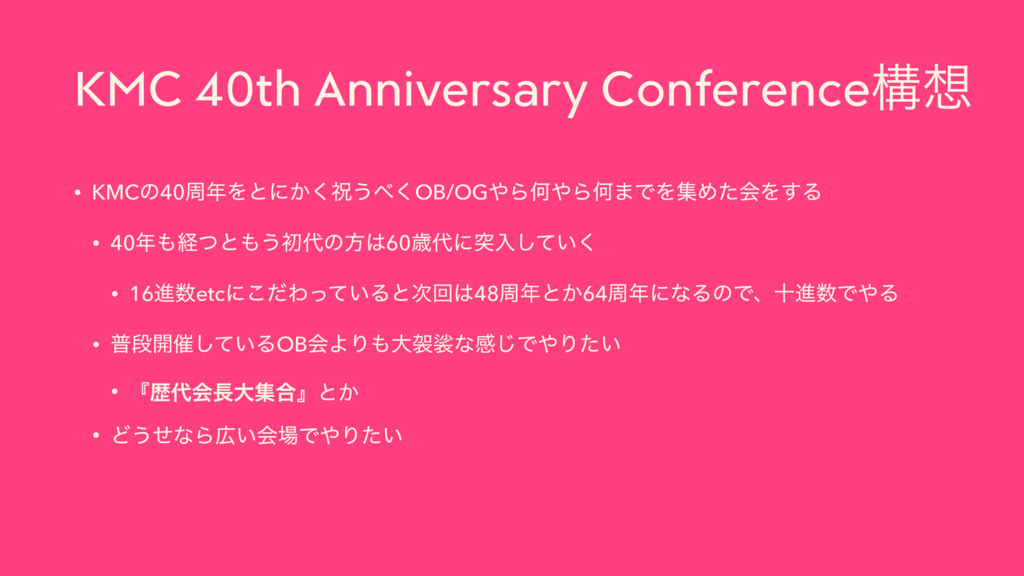 KMC 40th Anniversary Conferenceߏ૝ • KMCͷ40प೥Λͱʹ...