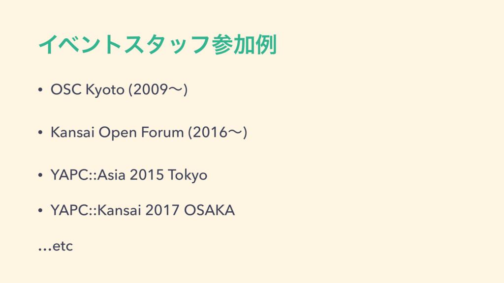 ΠϕϯτελοϑՃྫ • OSC Kyoto (2009ʙ) • Kansai Open F...