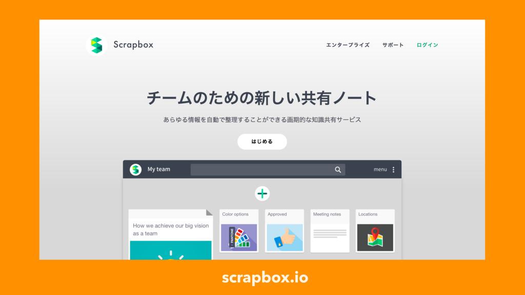 scrapbox.io