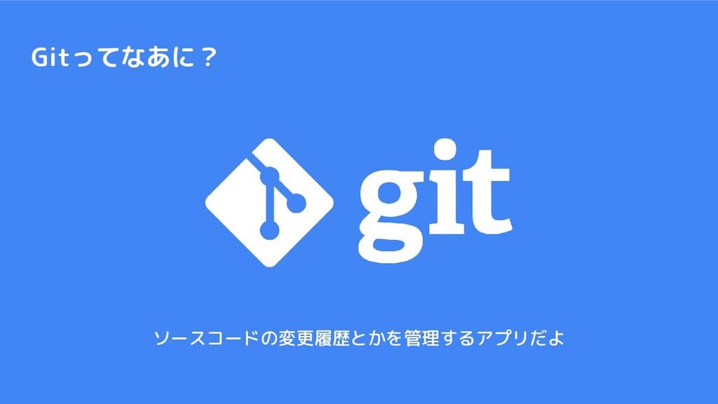 Gitってなあに? ソースコードの変更履歴とかを管理するアプリだよ