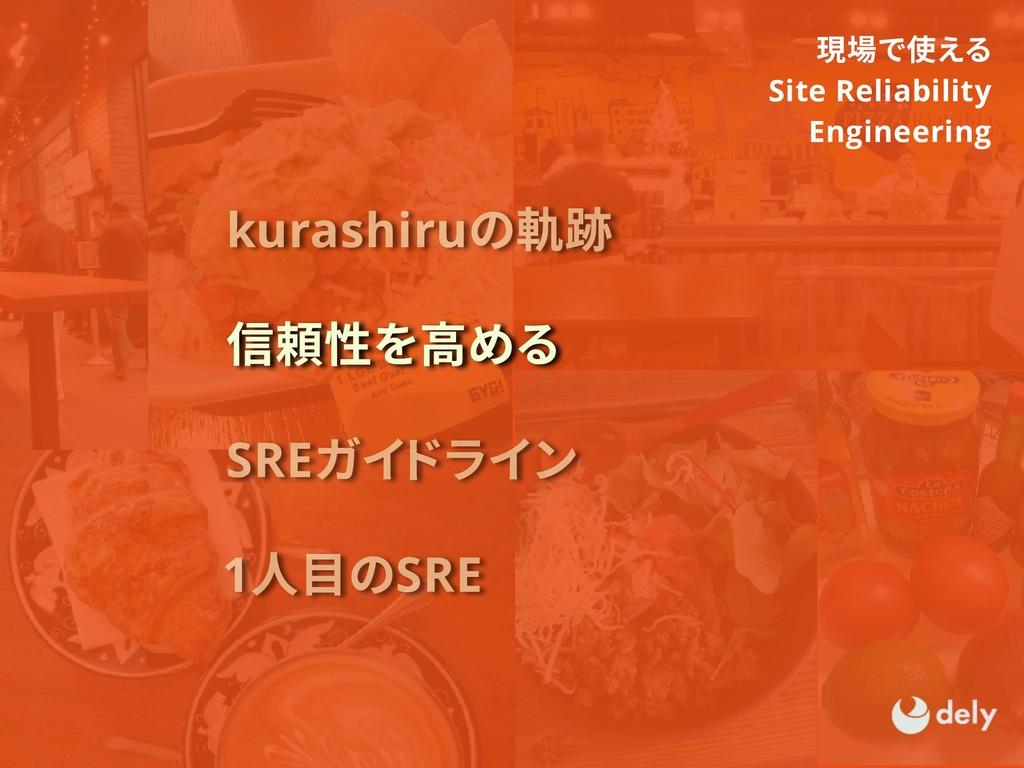 kurashiruの軌跡 SREガイドライン 1人目のSRE 信頼性を高める 現場で使える S...