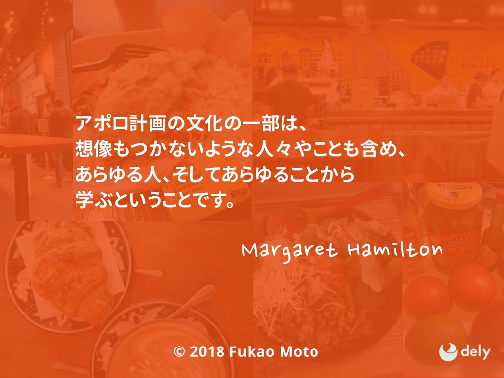 © 2018 Fukao Moto アポロ計画の文化の一部は、 想像もつかないような人々やこと...
