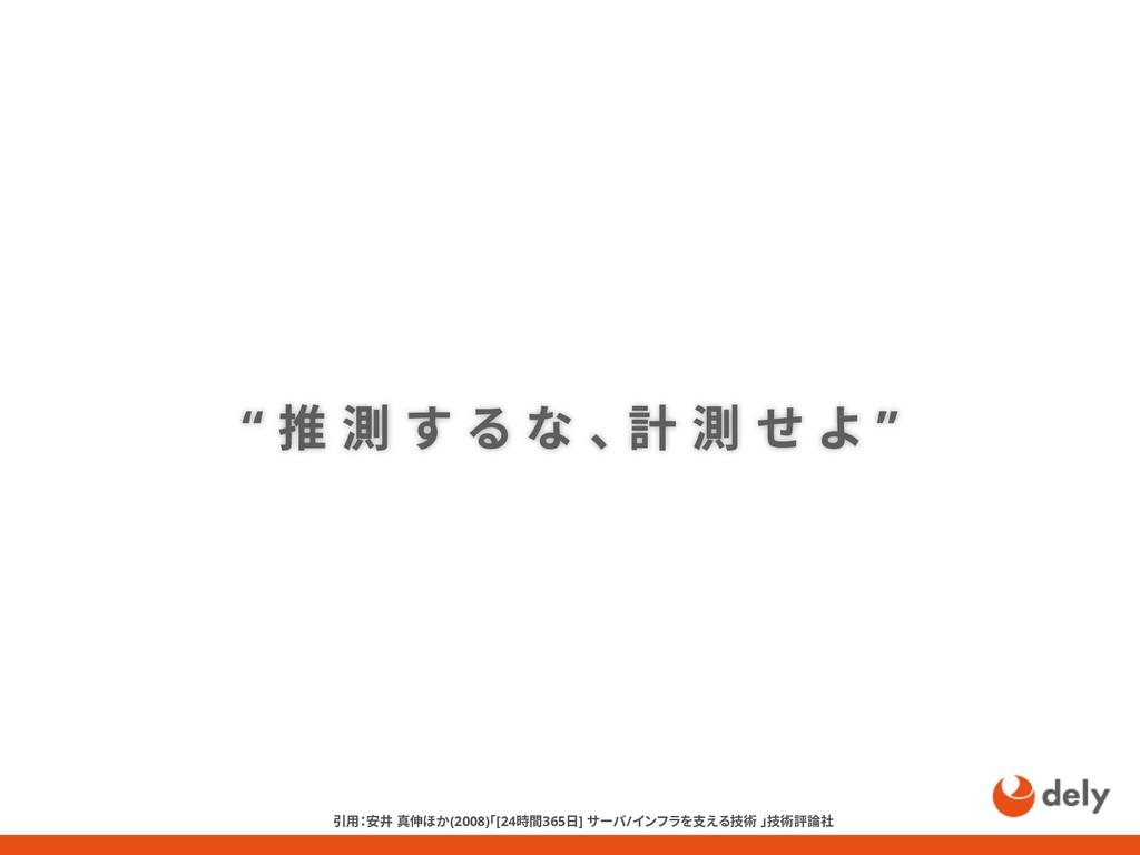 """"""" 推 測 す る な 、 計 測 せ よ """" 引用:安井 真伸ほか(2008)「[24時間3..."""