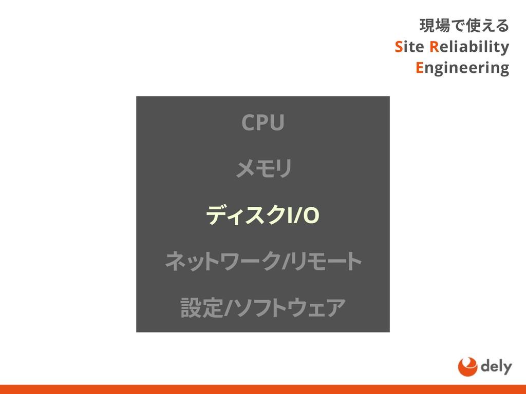 CPU メモリ ディスクI/O ネットワーク/リモート 設定/ソフトウェア 現場で使える Si...