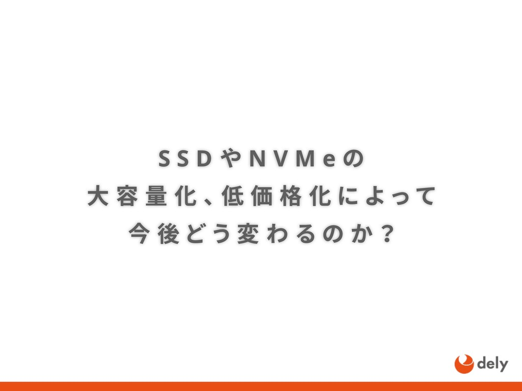 S S D や N V M e の 大 容 量 化 、 低 価 格 化 に よ っ て 今 後...