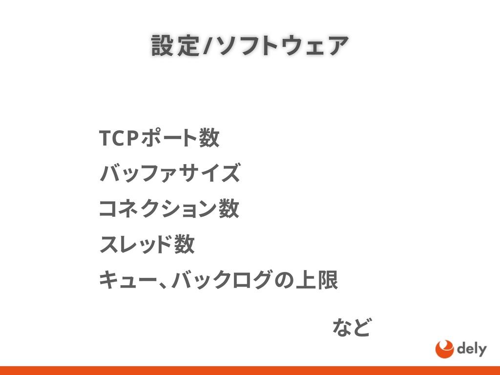 設定/ソフトウェア TCPポート数 バッファサイズ コネクション数 スレッド数 キュー、バック...