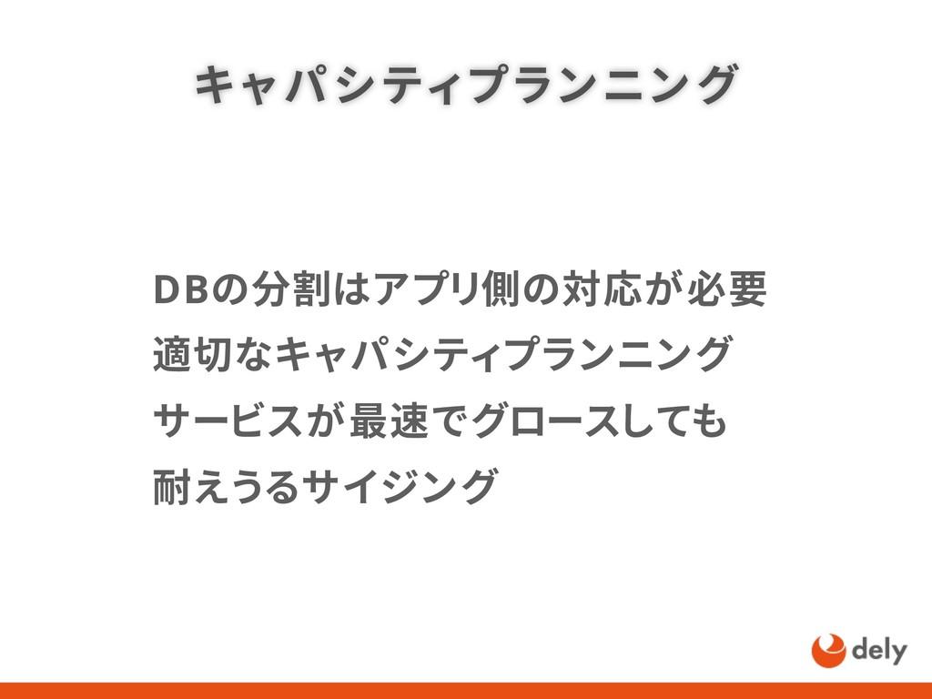 DBの分割はアプリ側の対応が必要 適切なキャパシティプランニング サービスが最速でグロースして...