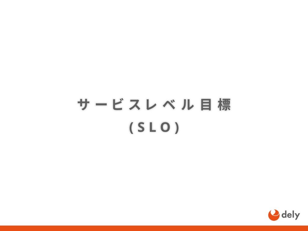 サ ー ビ ス レ ベ ル 目 標 ( S L O )