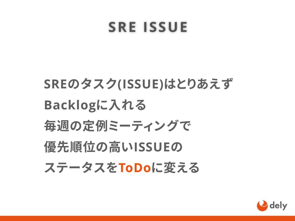 SREのタスク(ISSUE)はとりあえず Backlogに入れる 毎週の定例ミーティングで 優...