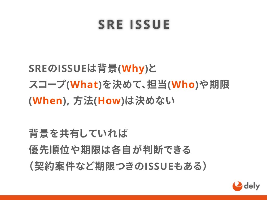 SREのISSUEは背景(Why)と スコープ(What)を決めて、担当(Who)や期限 (W...