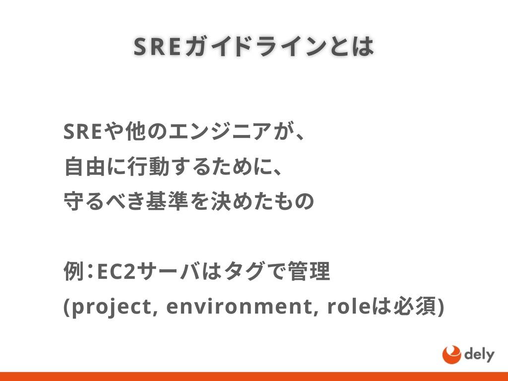 SREガイドラインとは SREや他のエンジニアが、 自由に行動するために、 守るべき基準を決め...