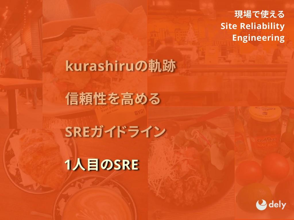 kurashiruの軌跡 SREガイドライン 信頼性を高める 現場で使える Site Reli...