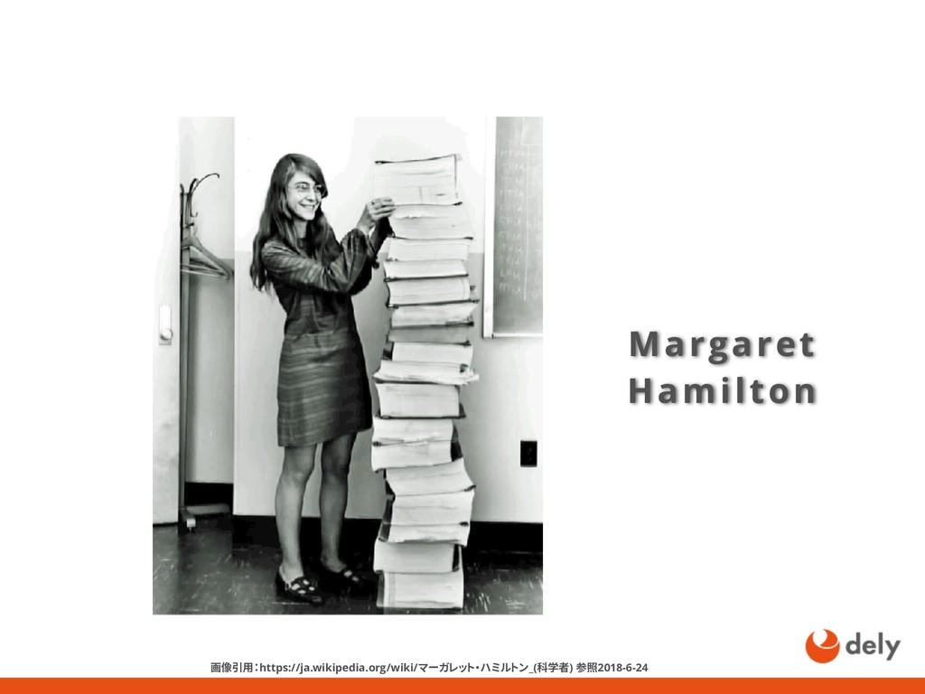 Margaret Hamilton 画像引用:https://ja.wikipedia.org...